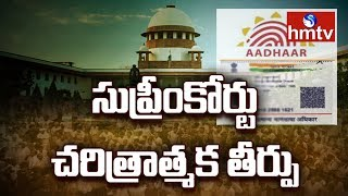 Right to Privacy Verdict | Aadhaar Card Privacy Issue | Part - 2 | HMTV
