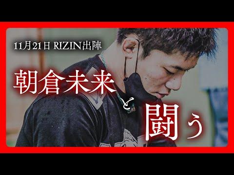 朝倉未来と闘う【11.21RIZIN出場】