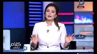 كلام تانى| رشا نبيل: تهاجم وزير التنمية المحلية من