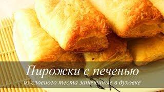 Пирожки из слоеного теста с печенью | VIKKAvideo