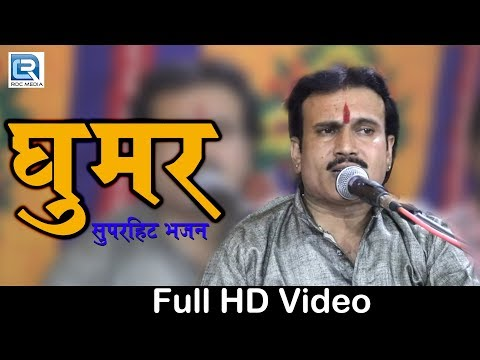 सुपरहिट भजन - GHOOMAR Rajasthani Hit Song | Navratan Singh | Khichan Dham Live | PRG