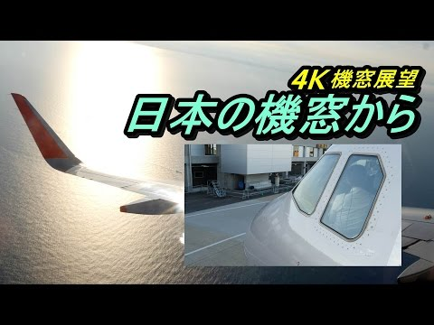 【4K】新・機窓展望 ~日本の機窓から~ Airliners Window View Jetstar206 関西-成田 A320-232 JA17JJ