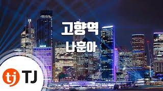 TJ노래방 고향역 나훈아 Na Hoon A TJ Karaoke