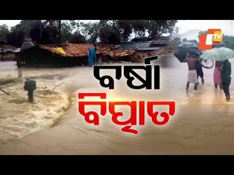 Weather Expert Sarat Chandra Sahu On Rain Alert In Odisha