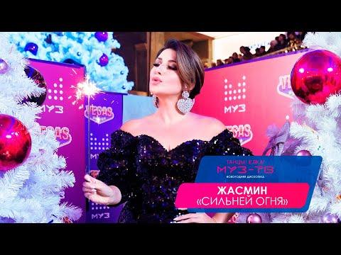 Жасмин — «Сильней огня» («Танцы! Ёлка! МУЗ-ТВ! – 2020»)
