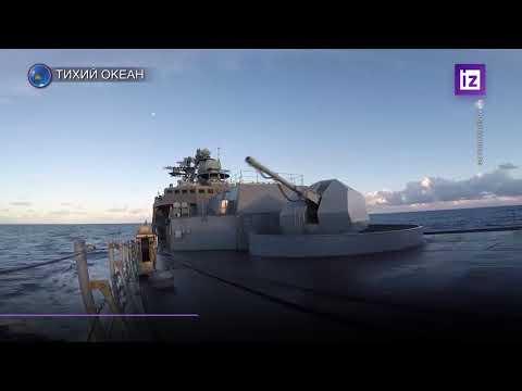 Тихоокеанский флот провел