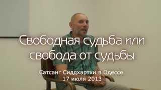 2013.07.17-O Свободная судьба или свобода от судьбы