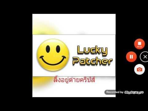 PATCHER APK LUCKY 6.4.4 TÉLÉCHARGER