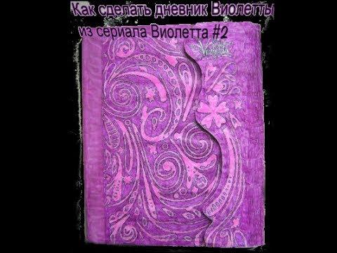 Как своими руками дневник виолетты