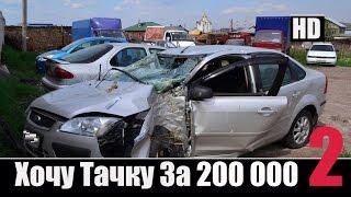 Хочу Тачку за 200 000 рублей Часть №2