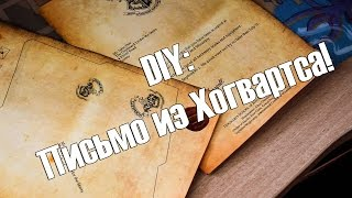 Как сделать письмо из ХОГВАРТСА!