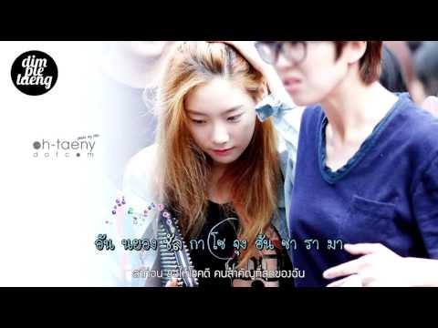 [Karaoke/Thaisub] Bye  - Taeyeon (SNSD)