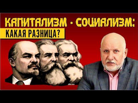 Капитализм-социализм: какая разница?