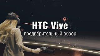 HTC Vive - предварительный обзор шлема виртуальной реальности