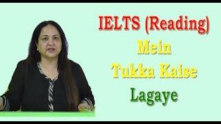 IELTS Reading Mein Tukka kaise lagaye | Best IELTS Reading Tips by Dr Roma