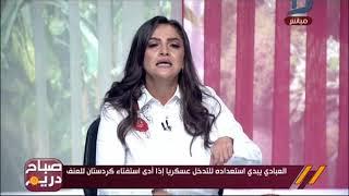 صباح دريم حيدر العبادي رئيس وزراء العراق مستعد للتدخل العسكري إذا إستقل إقليم كردستان
