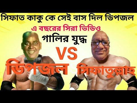 Sefat Ullah vs Dipjol Bangla funny video Sefat ullah video Dipjol dialogue