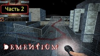 Dementium: The Ward [NDS / DeSmuME 0.9.12 X432R] - Часть 2 / Chapter 2 - The Rooftop