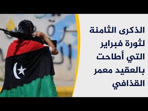 في ذكراها الثامنة.. محاولات لإنقاذ مسار الثورة الليبية  - نشر قبل 2 ساعة