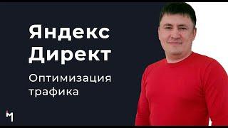 1 Как оптимизировать Яндекс.Директ (поиск)? Отчеты Яндекс Метрика по поисковым фразам
