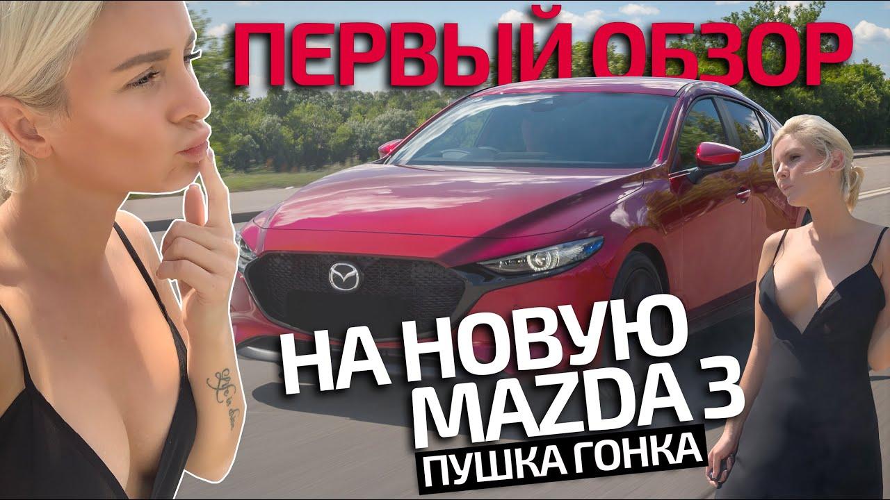 Первый обзор на Mazda 3 2019 года / ты не поверишь своим глазам!