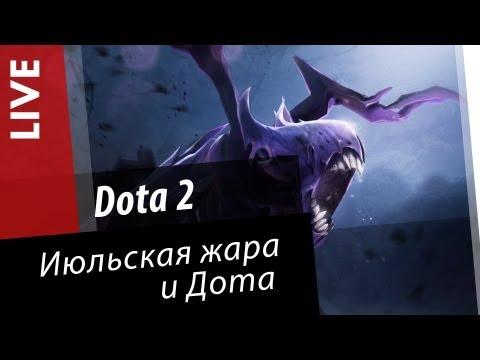 видео: dota 2 - Июльская жара и Дота via mmorpg.su