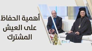 د. عامر الحافي  ود. بسام شحاتيت - أهمية الحفاظ على العيش المشترك في ظل الظروف الراهنة