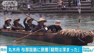 「なぜ危険冒して・・・」 丸木舟航海検証で深まる疑問(19/07/10)