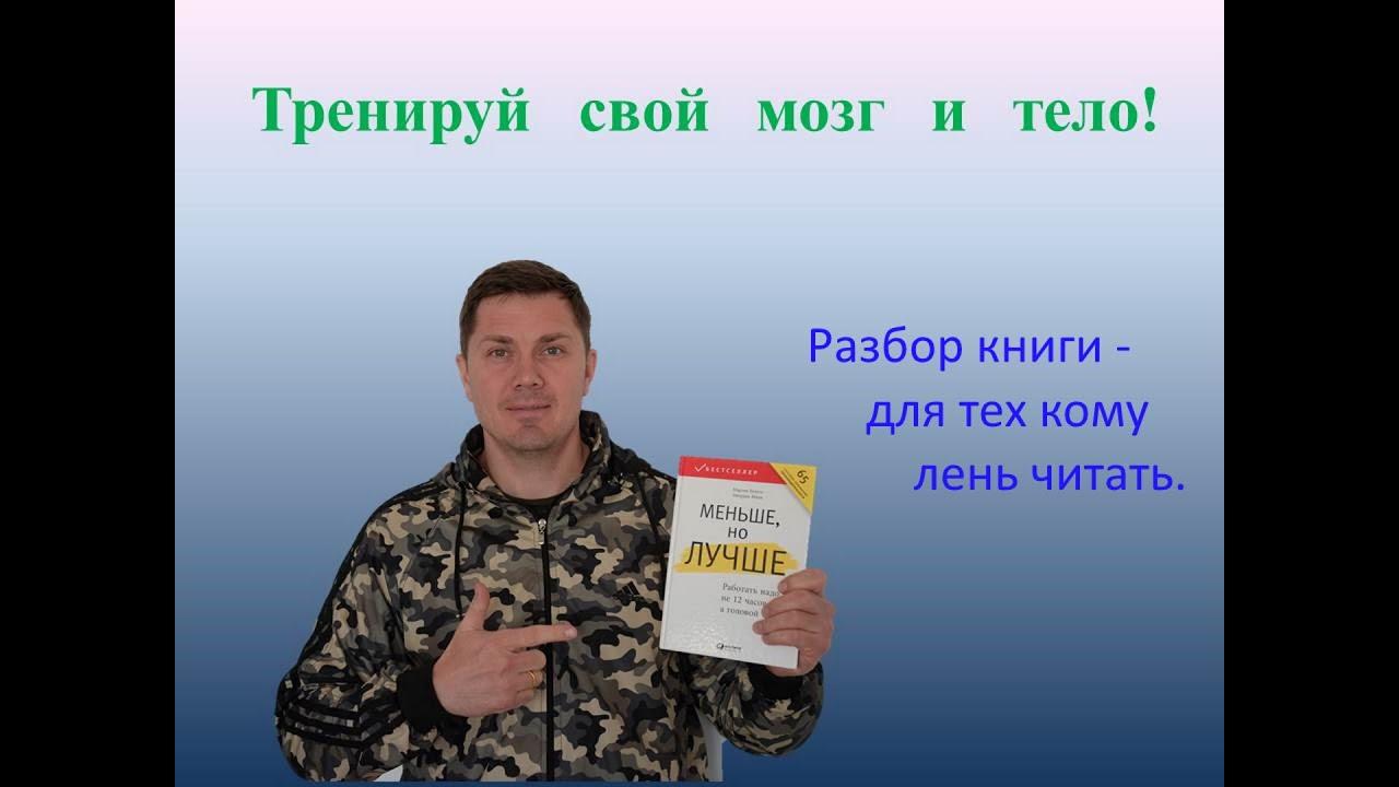 Тренируй свой мозг и тело! Книга меньше, но лучше.