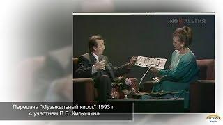 Музыкальный киоск 1993 г  с участием Владимира Викторовича Кирюшина