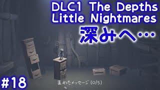 【DLC第1弾 Little Nightmares】少年キッドと共に深みへ…!モウの謎に迫る!リトルナイトメアをゆるーく実況プレイ #18【ホラーゲーム実況】
