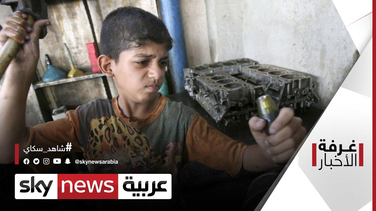 اليوم العالمي لمكافحة عمالة الأطفال أرقام صادمة | #غرفة_الأخبار  - 11:55-2021 / 6 / 13
