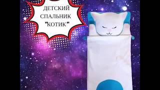 Детский спальник «Котики»