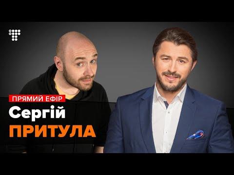 Сергій Притула, політик-шоумен