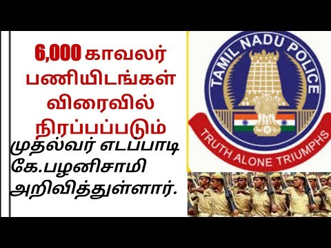 TAMILNADU POLICE REQUIREMENT - 6000 post job vaccancy TN