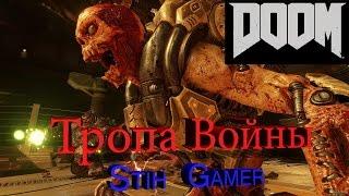 Doom Тропа Войны
