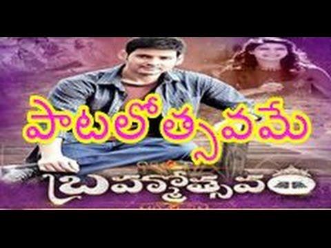 Brahmotsavam Telugu Movie Audio Review│Mahesh Babu│Mickey J Meyer│ Samantha│