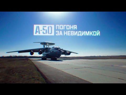 Военная приемка. А-50.