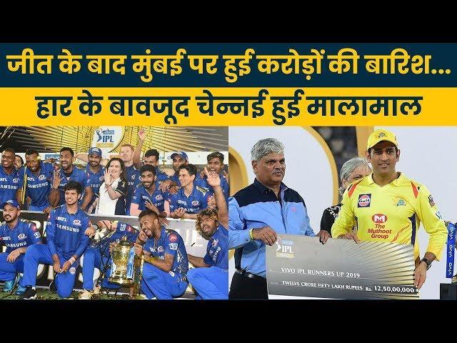IPL Final 2019 : हारने के बावजूद चेन्नई को मिले इतने करोड़, मुंबई का जानकार तो हैरान रह जाओगे