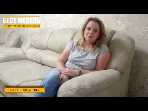 Перетяжка дивана и изготовление кресла Казань 2 Азинская + видео отзыв