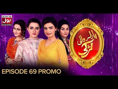 Parlor Wali Larki Episode 69 to 72 Promo | Pakistani Drama Serial | BOL Entertainment