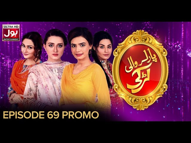 Parlor Wali Larki Episode 69 to 72 Promo | Pakistani Drama Serial | BOL Entertainment