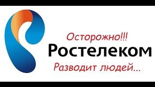 Интернет от Ростелеком... НЕ ПОДКЛЮЧАЙТЕ!!!
