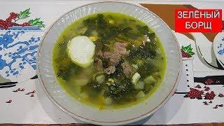 Зелёный Борщ | Green Borsch | Sorrel Soup