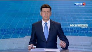 Вести Чăваш ен. Выпуск от 21.04.2021