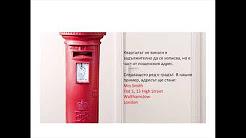 Адрес във Великобритания