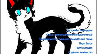"""окрасы персонажей из 1 цикла моих книг """"Коты-Лесов"""" Читать Описание!!!!"""