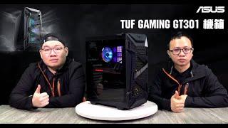 《xfastest 科技開箱》asus Tuf Gaming Gt301 機箱開箱