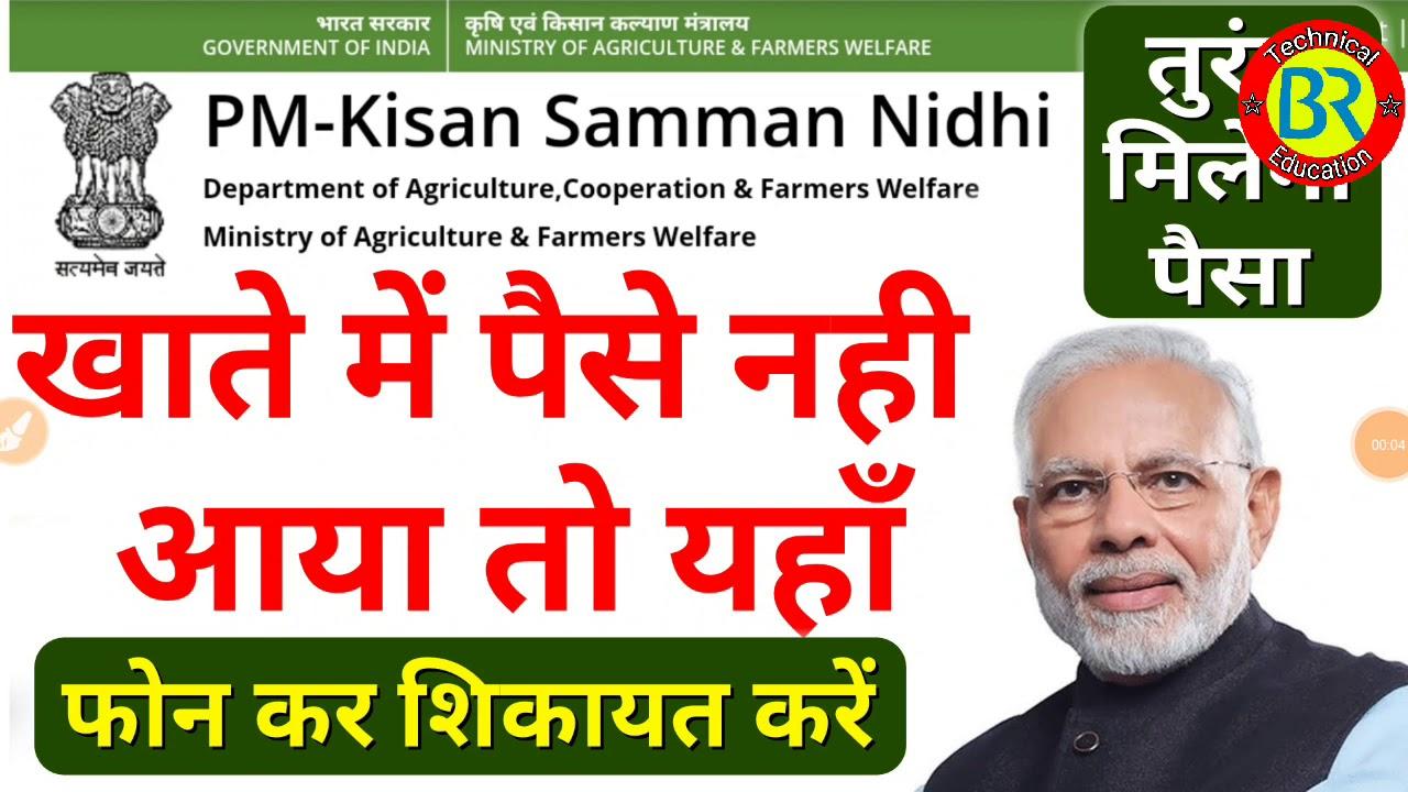 प्रधानमंत्री किसान सम्मान निधि योजना का पैसा नहीं मिला तो यह काम करें तुरंत मिलेगा पैसा #pmkisan
