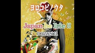 DOZAN11 - ヨロコビノウタ feat. 上江洌.清作 & The BK Sounds!!